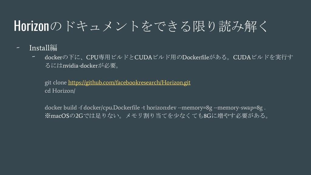 Horizonのドキュメントをできる限り読み解く - Install編 - dockerの下に...