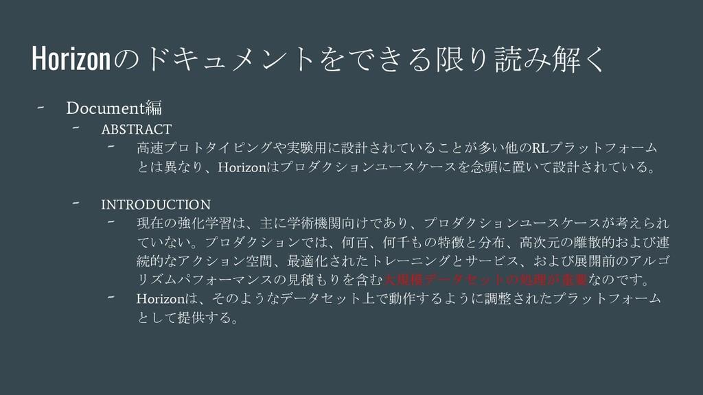 Horizonのドキュメントをできる限り読み解く - Document編 - ABSTRACT...