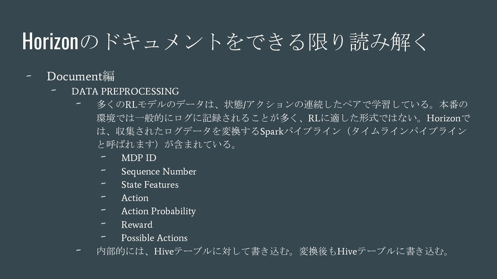 Horizonのドキュメントをできる限り読み解く - Document編 - DATA PRE...
