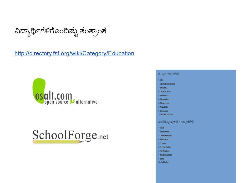 ವದಹಶರರಗಳಗಟಗತದಷಗಷ ತತತಹತತಶ http://directory.fsf.o...