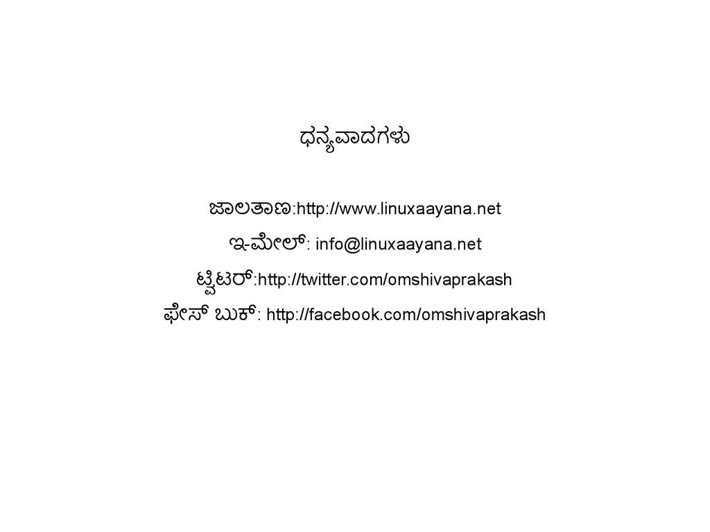 ಧನಶವಹದಗಳಳ ಜಹಲತಹಣ:http://www.linuxaayana.net ಇ-ಮ...