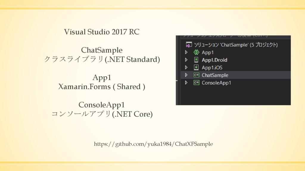 Visual Studio 2017 RC ChatSample クラスライブラリ(.NET ...
