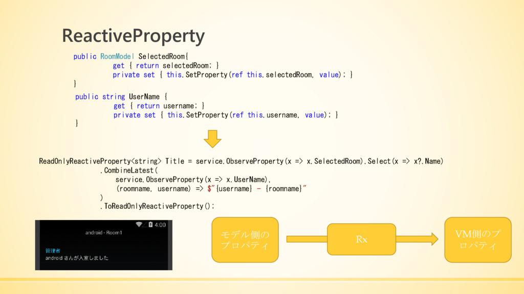 ReactiveProperty モデル側の プロパティ VM側のプ ロパティ Rx publ...