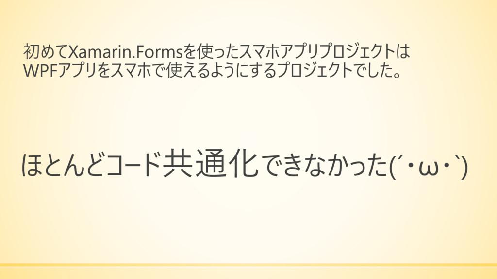 初めてXamarin.Formsを使ったスマホアプリプロジェクトは WPFアプリをスマホで使え...