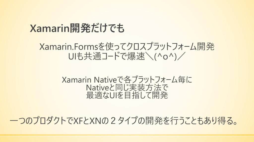 Xamarin開発だけでも Xamarin.Formsを使ってクロスプラットフォーム開発 UI...