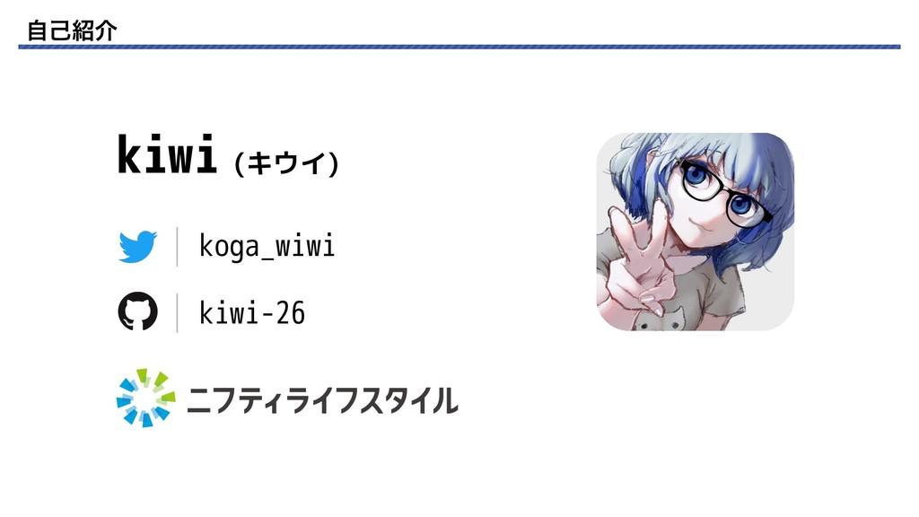ࣗݾհ kiwi (キウイ) koga_wiwi kiwi-26