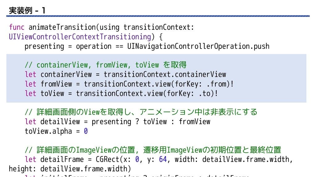 ࣮ྫ   func animateTransition(using transition...