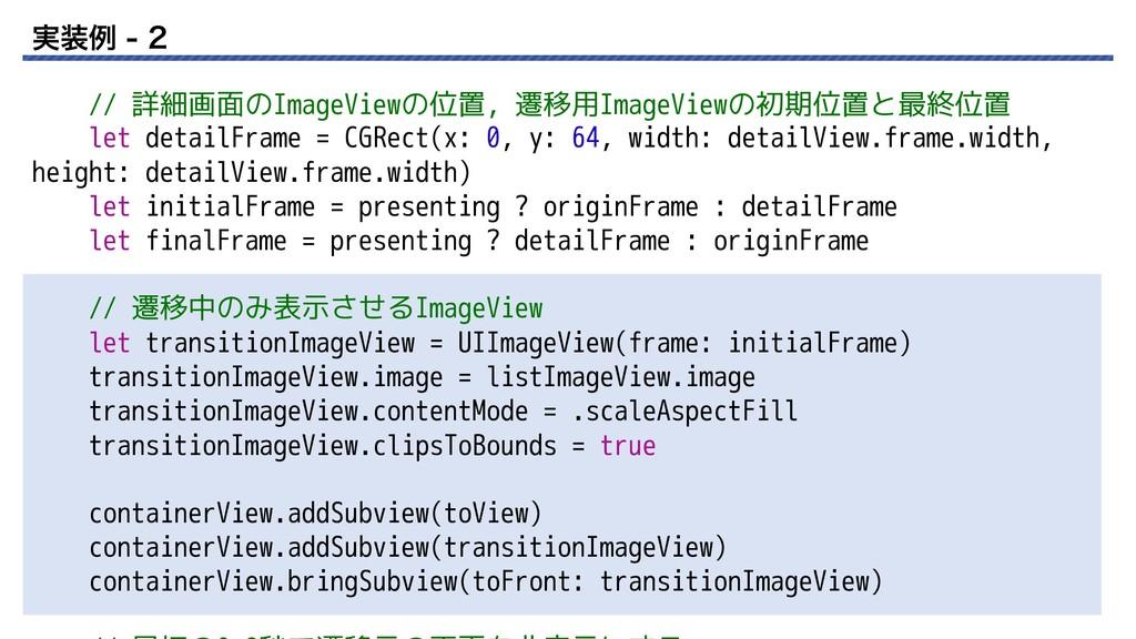 ࣮ྫ   // 詳細画面のImageViewの位置, 遷移用ImageViewの初期位置...