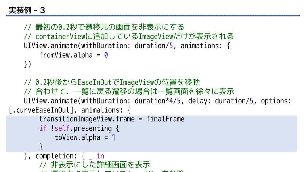 ࣮ྫ   // 最初の0.2秒で遷移元の画面を非表示にする // containerVi...