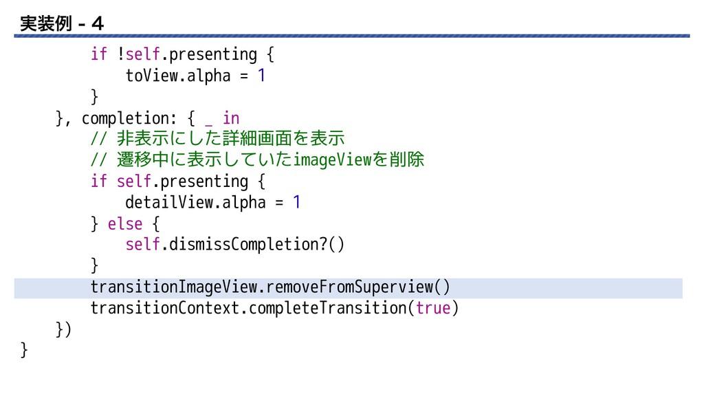 ࣮ྫ   if !self.presenting { toView.alpha = 1 ...