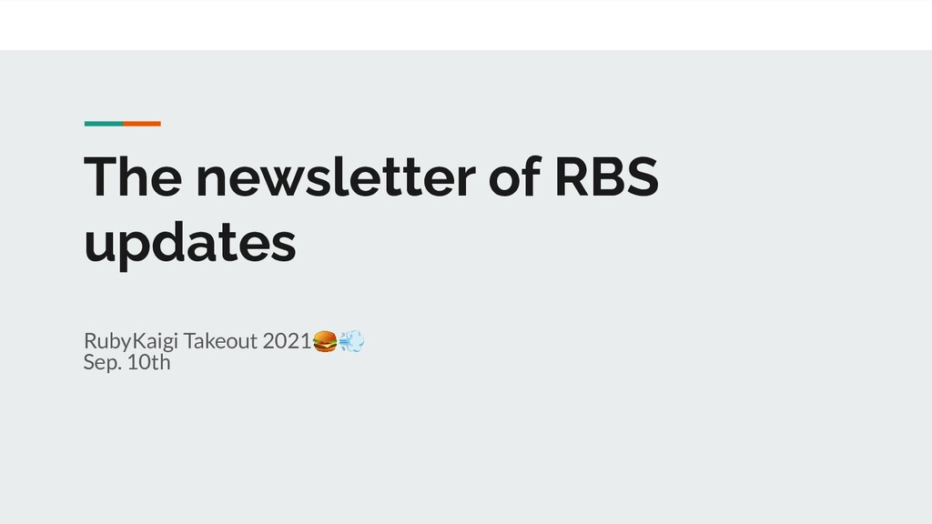 The newsletter of RBS updates RubyKaigi Takeout...