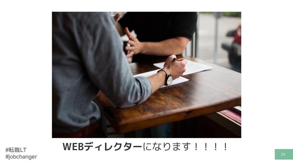 #転職LT #jobchanger 24 WEBディレクターになります!!!!
