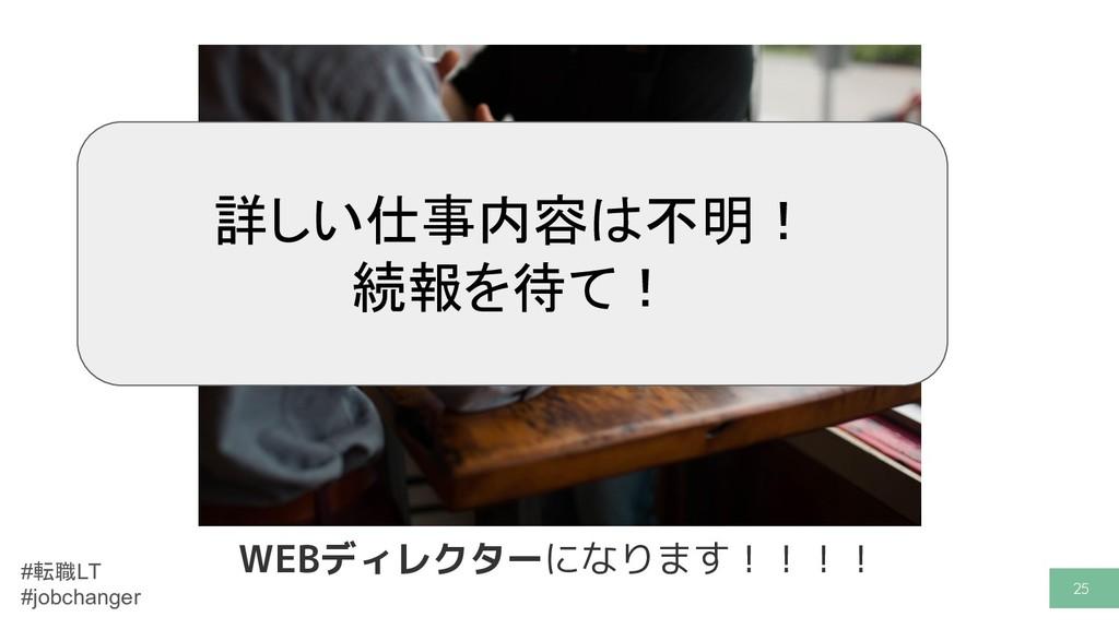 #転職LT #jobchanger 25 WEBディレクターになります!!!! 詳しい仕事内容...