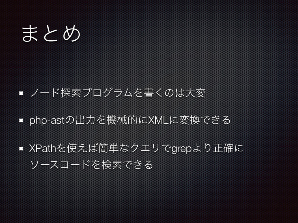 ·ͱΊ ϊʔυ୳ࡧϓϩάϥϜΛॻ͘ͷେม php-astͷग़ྗΛػցతʹXMLʹมͰ͖Δ ...