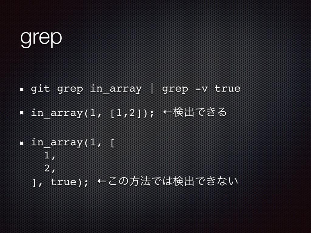 grep git grep in_array | grep -v true in_array(...