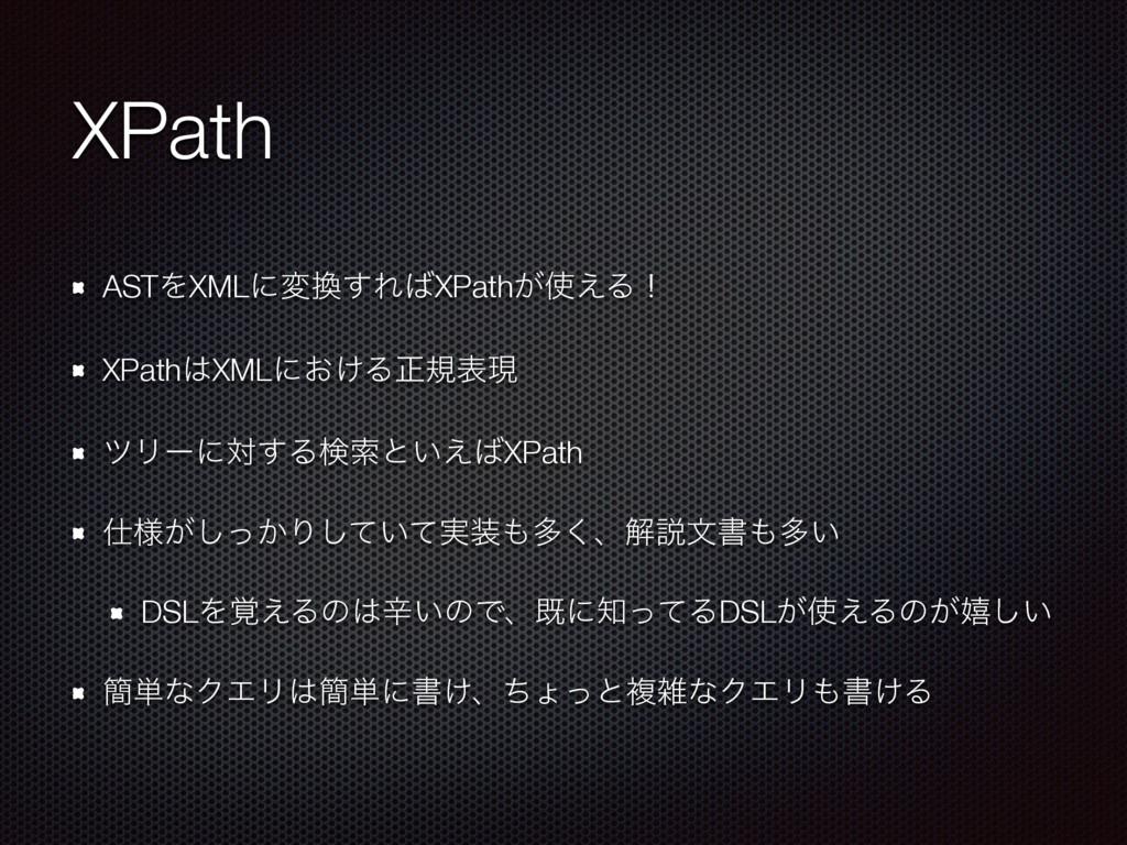 XPath ASTΛXMLʹม͢ΕXPath͕͑Δʂ XPathXMLʹ͓͚Δਖ਼نදݱ...