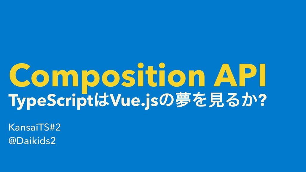 Composition API TypeScriptVue.jsͷເΛݟΔ͔? Kansai...