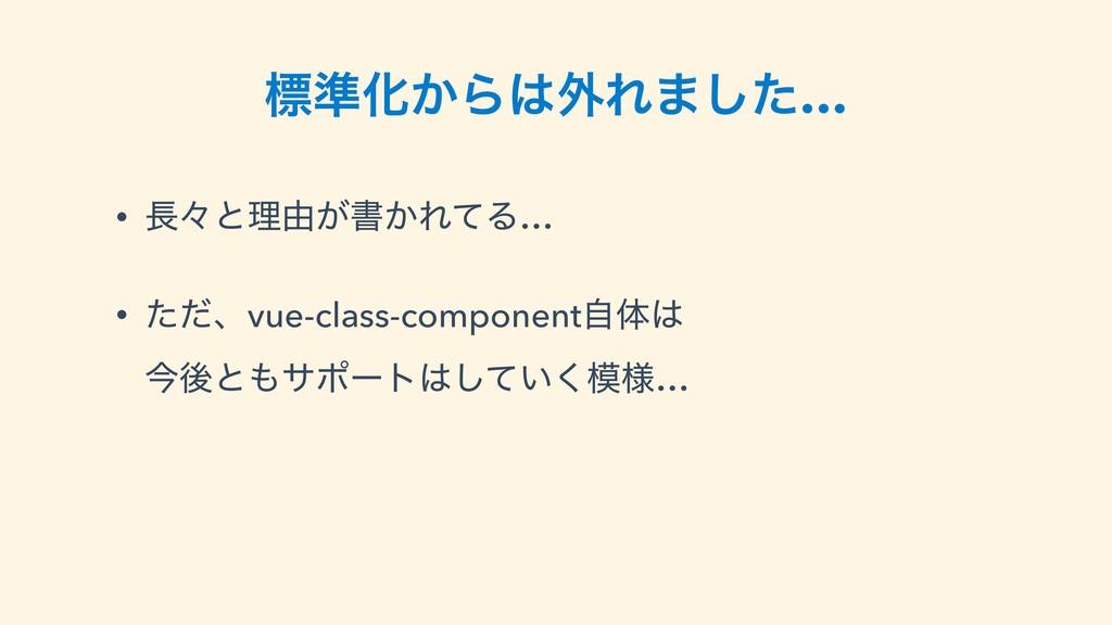 ඪ४Խ͔Β֎Ε·ͨ͠… • ʑͱཧ༝͕ॻ͔ΕͯΔ… • ͨͩɺvue-class-comp...