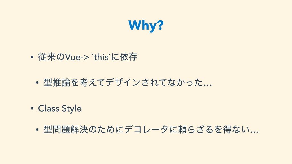 Why? • ैདྷͷVue-> `this`ʹґଘ • ܕਪΛߟ͑ͯσβΠϯ͞Εͯͳ͔ͬͨ…...