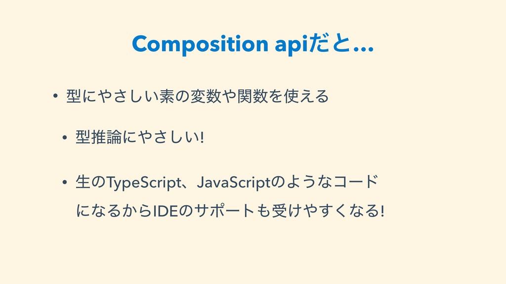 Composition apiͩͱ… • ܕʹ͍͞͠ૉͷมؔΛ͑Δ • ܕਪʹ͞...