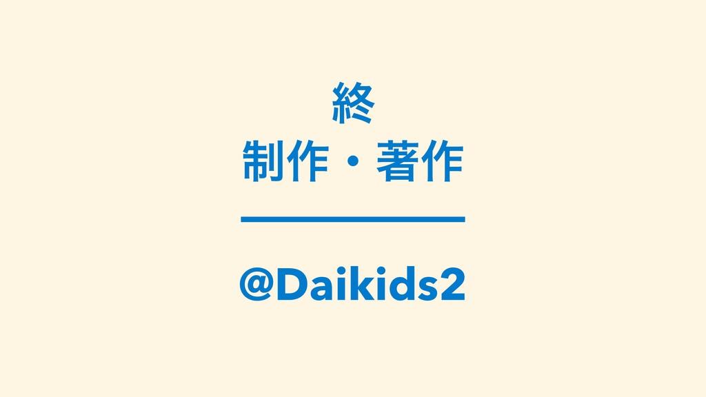 ऴ ੍࡞ɾஶ࡞ ᴸᴸᴸᴸᴸ @Daikids2
