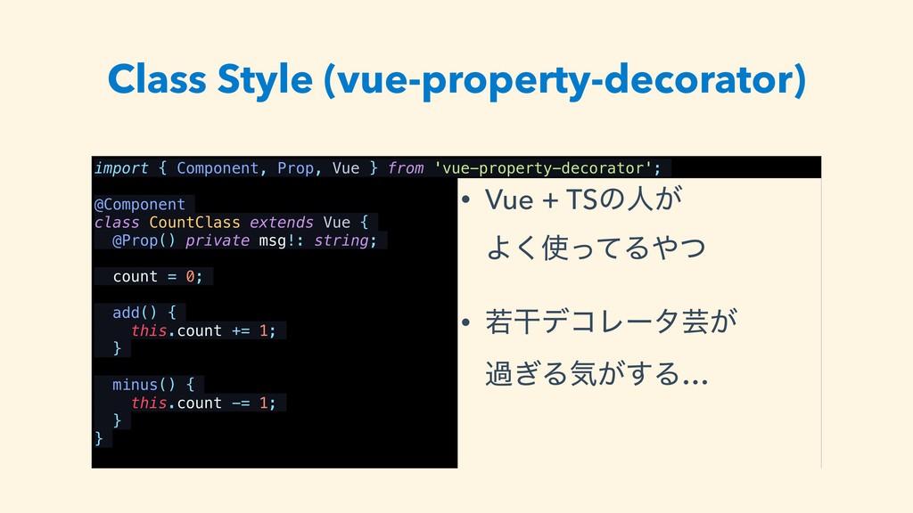 Class Style (vue-property-decorator) import { C...