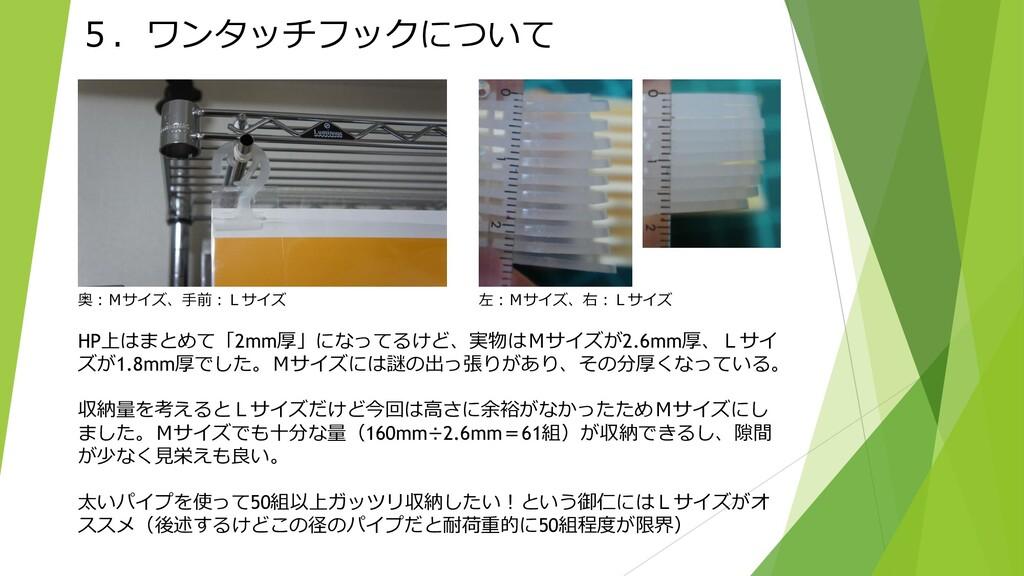 5.ワンタッチフックについて 奥:Mサイズ、手前:Lサイズ 左:Mサイズ、右:Lサイズ HP上...