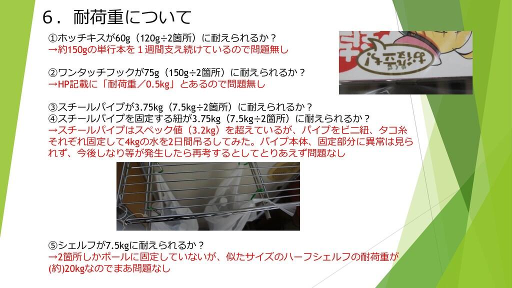 6.耐荷重について ①ホッチキスが60g(120g÷2箇所)に耐えられるか? →約150gの単...
