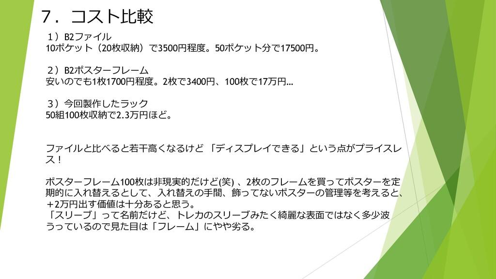 7.コスト比較 1)B2ファイル 10ポケット(20枚収納)で3500円程度。50ポケット分で...