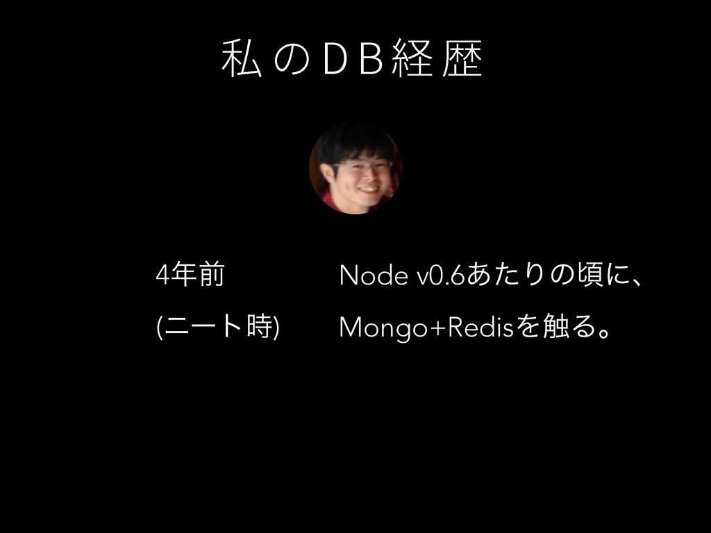 猘 ך % # 穗 娖 4લ (χʔτ) Node v0.6͋ͨΓͷࠒʹɺ Mongo+R...