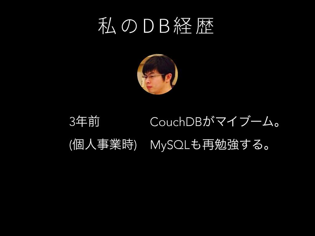 猘 ך % # 穗 娖 3લ (ݸਓۀ) CouchDB͕ϚΠϒʔϜɻ MySQL࠶ษ...