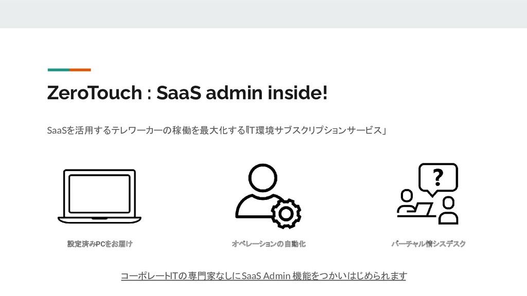 ZeroTouch : SaaS admin inside! SaaSを活用するテレワーカーの...