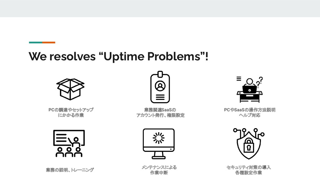 """We resolves """"Uptime Problems""""! PCの調達やセットアップ にかか..."""