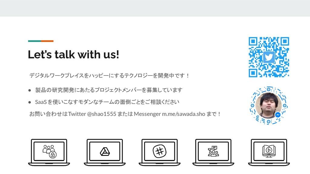 Let's talk with us! デジタルワークプレイスをハッピーにするテクノロジーを開...