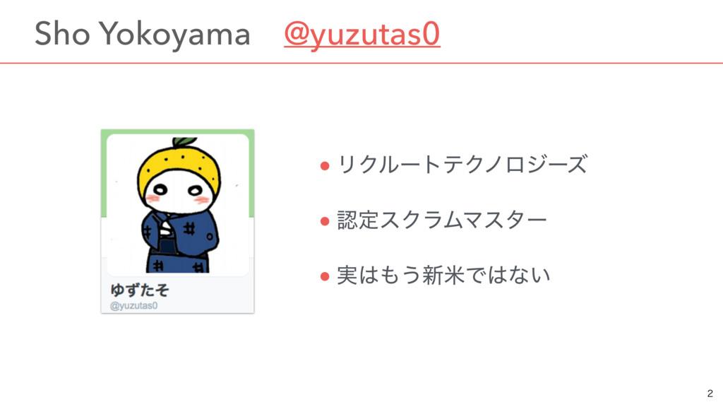 ɹSho Yokoyamaɹ@yuzutas0 ɹɹ    ● ϦΫϧʔτςΫϊϩδʔζ...