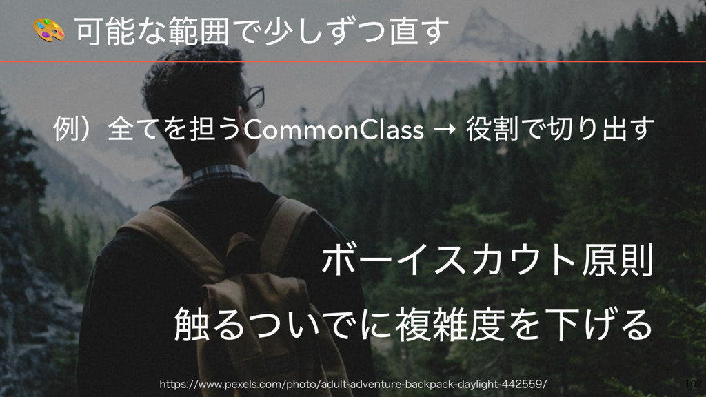 ɹ ՄͳൣғͰগͣͭ͢͠ ྫʣશͯΛ୲͏CommonClass → ׂͰΓग़͢ ϘʔΠ...