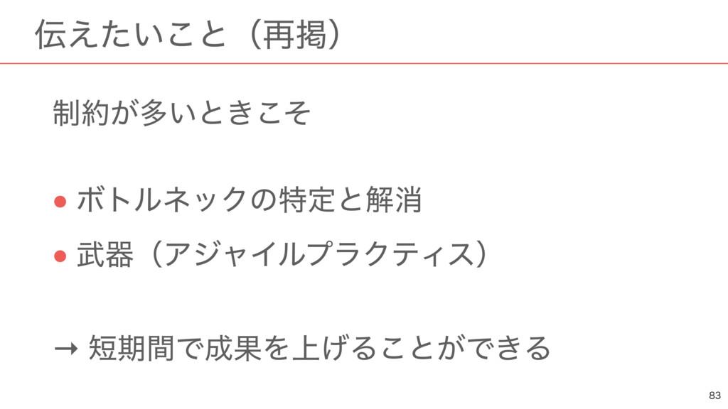 ੍͕ଟ͍ͱ͖ͦ͜ ● ϘτϧωοΫͷಛఆͱղফ ● ثʢΞδϟΠϧϓϥΫςΟεʣ → ظ...