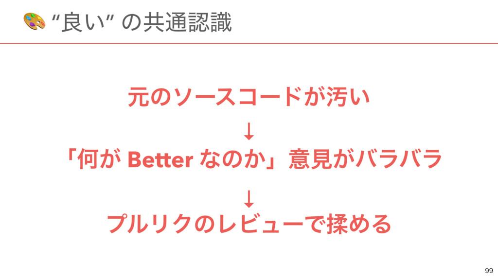 "ɹ ""ྑ͍"" ͷڞ௨ࣝ ݩͷιʔείʔυ͕Ԛ͍ ↓ ʮԿ͕ Better ͳͷ͔ʯҙݟ͕όϥ..."