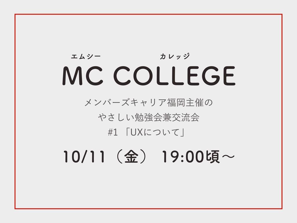 MC COLLEGE メンバーズキャリア福岡主催の やさしい勉強会兼交流会 #1 「UXについ...