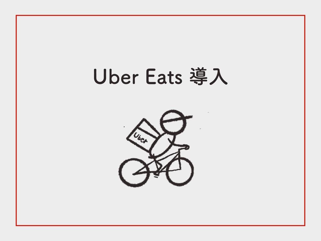 Uber Eats 導入