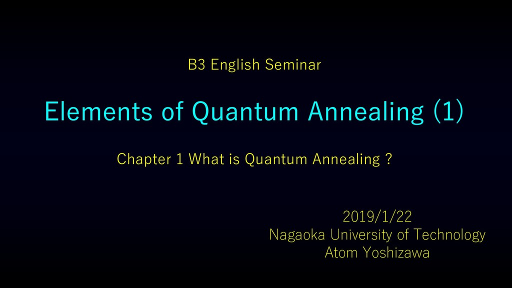 Elements of Quantum Annealing (1) Chapter 1 Wha...