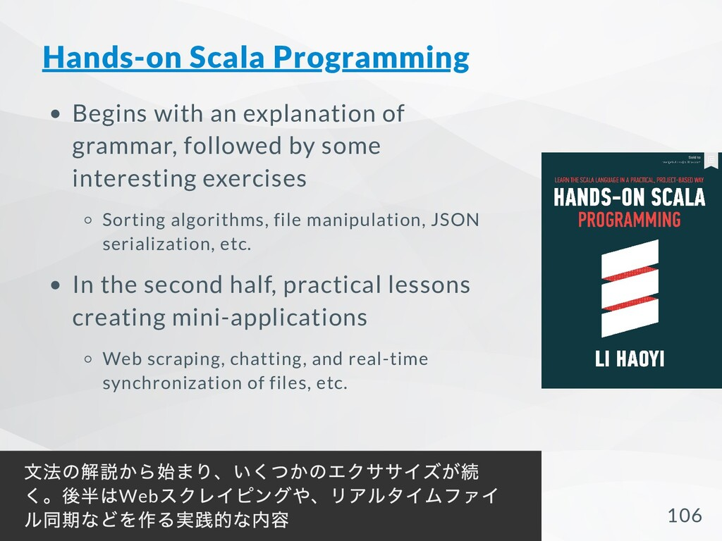 Hands-on Scala Programming Begins with an expla...