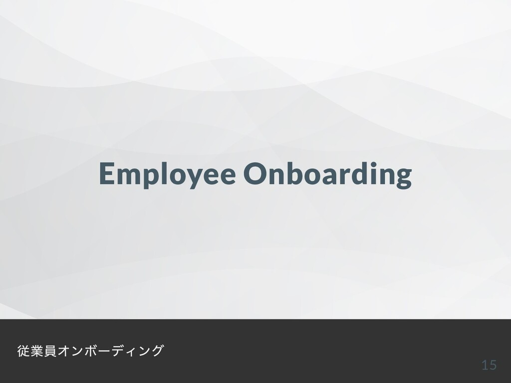 Employee Onboarding 従業員オンボーディング 15