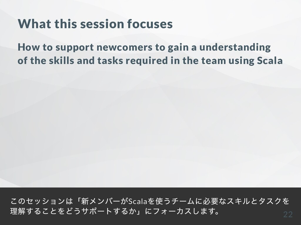What this session focuses How to support newcom...