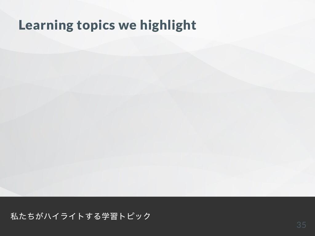 Learning topics we highlight 私たちがハイライトする学習トピック ...