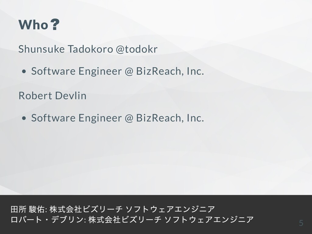 Who ? Shunsuke Tadokoro @todokr Software Engine...