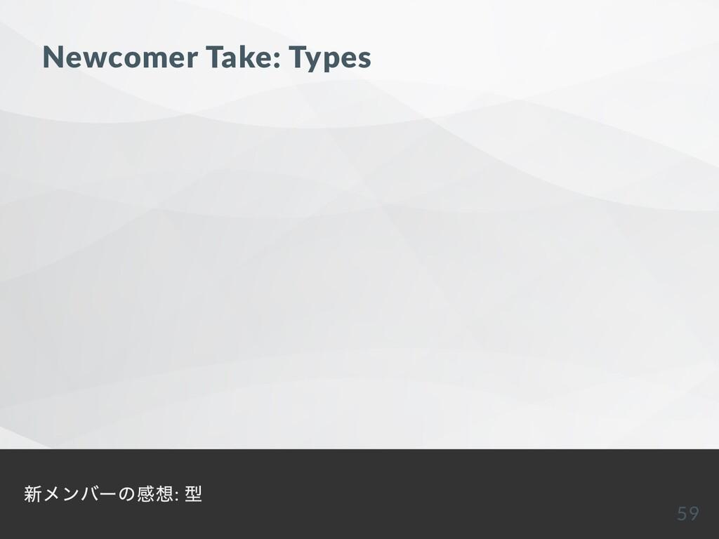 Newcomer Take: Types 新メンバーの感想: 型 59