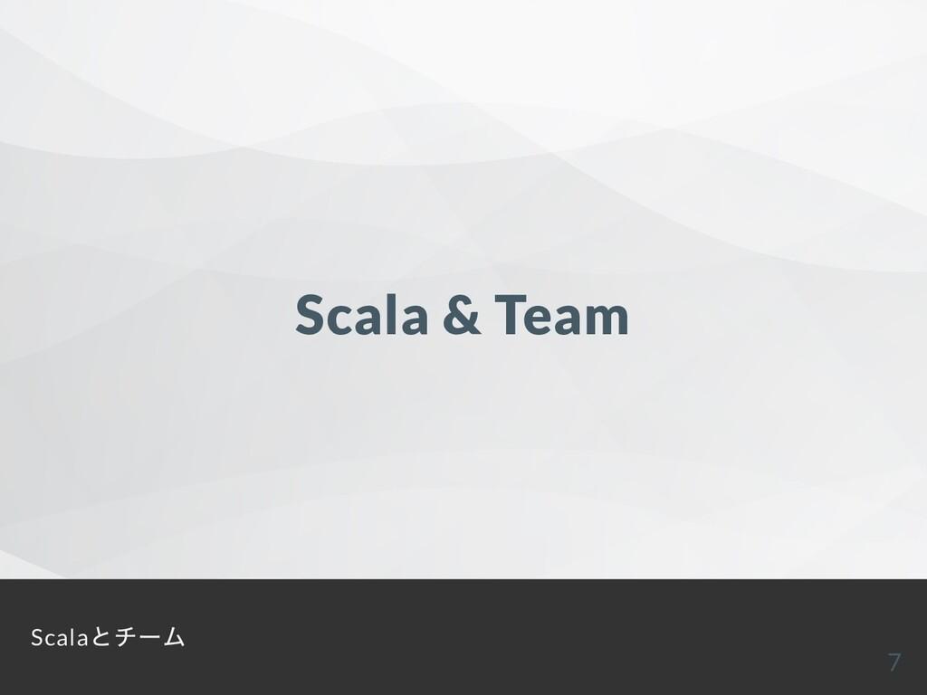 Scala & Team Scala とチーム 7