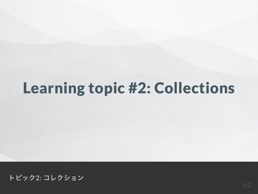Learning topic #2: Collections トピック2: コレクション 62