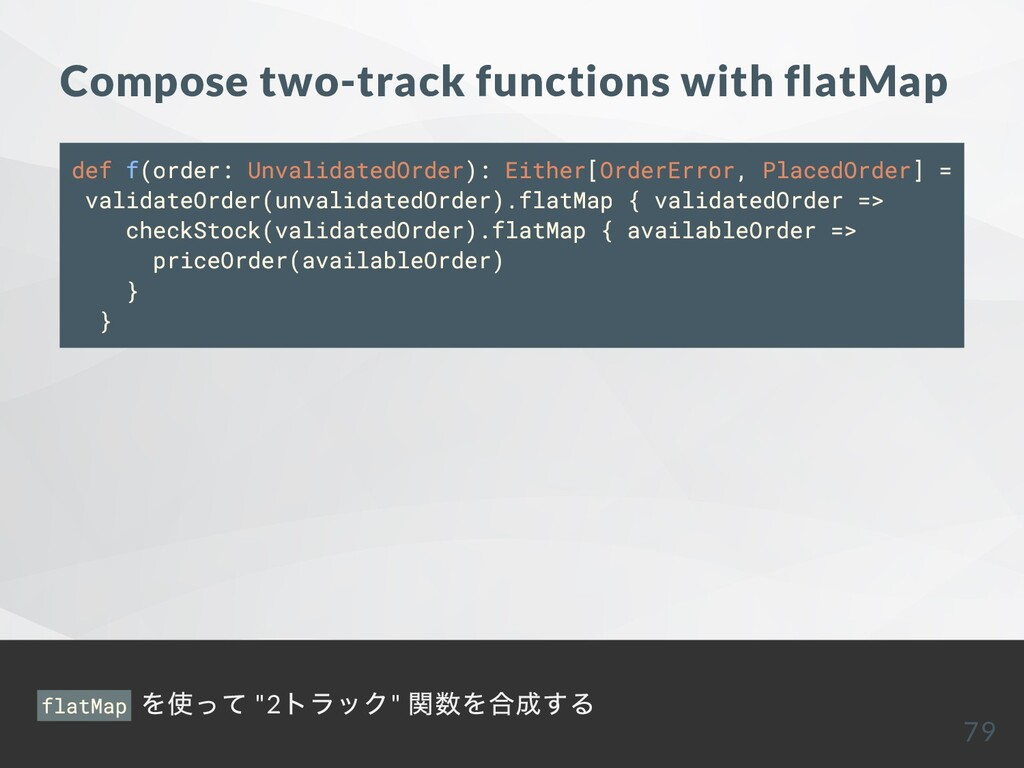 Compose two-track functions with flatMap def f(...